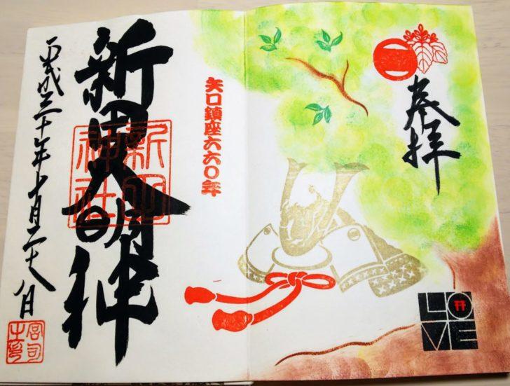 新田神社御朱印