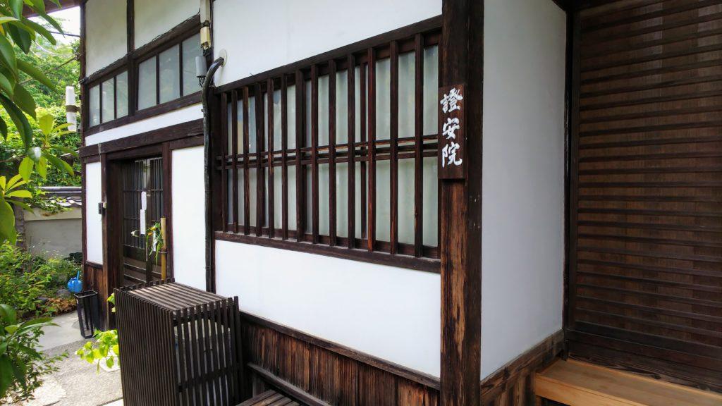 證安院の玄関