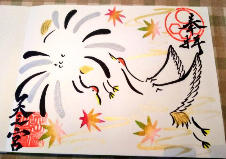 鶴の御朱印