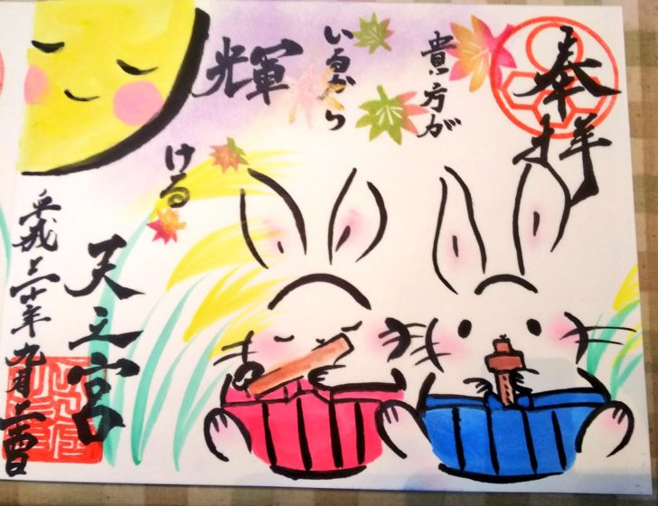 兎とお月様の御朱印