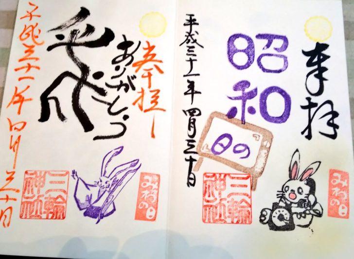 三輪神社の昭和の日御朱印