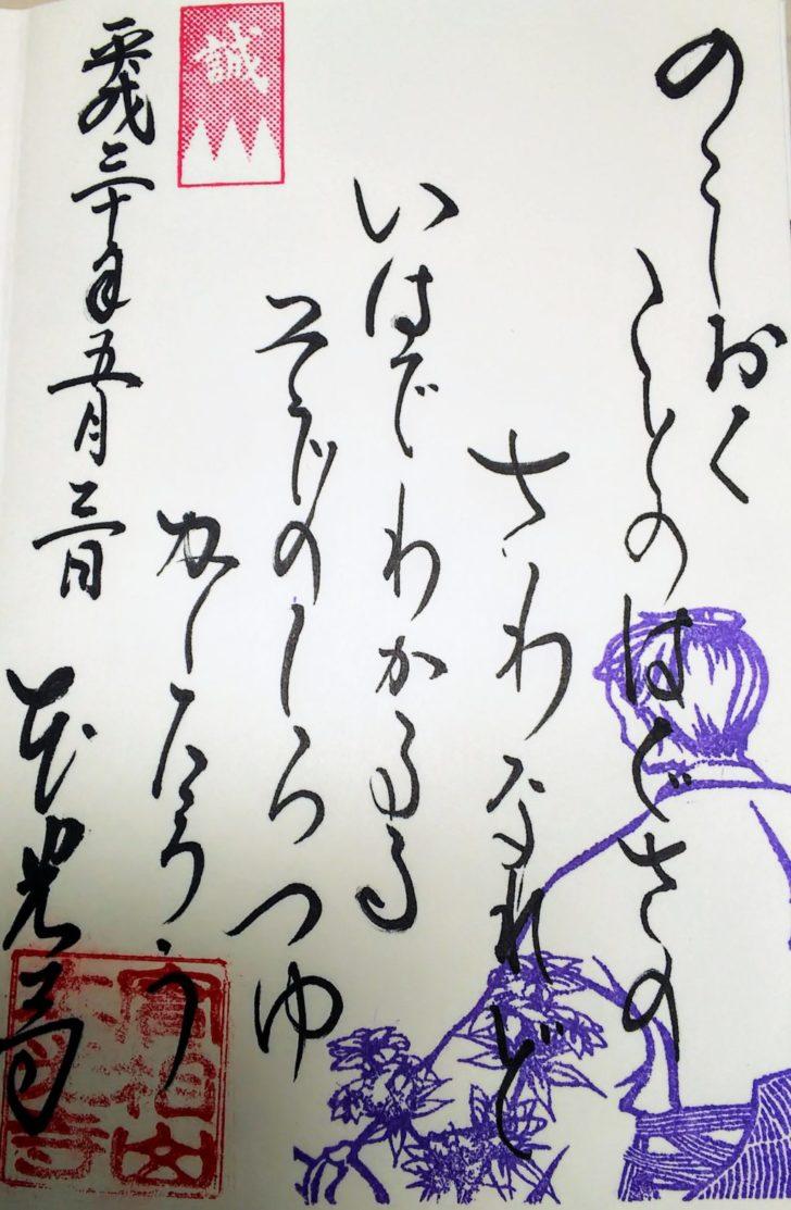 伊東甲子太郎歌集