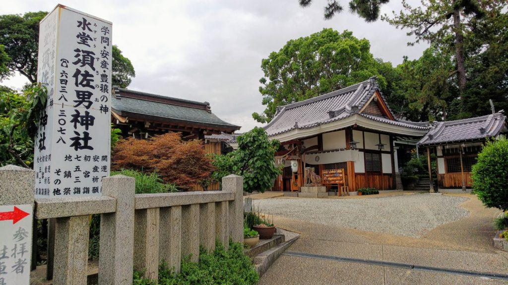 水堂須佐男神社