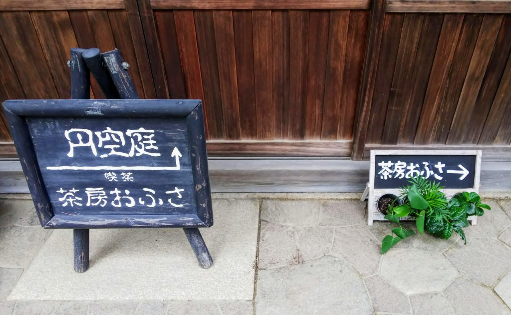 茶房の看板