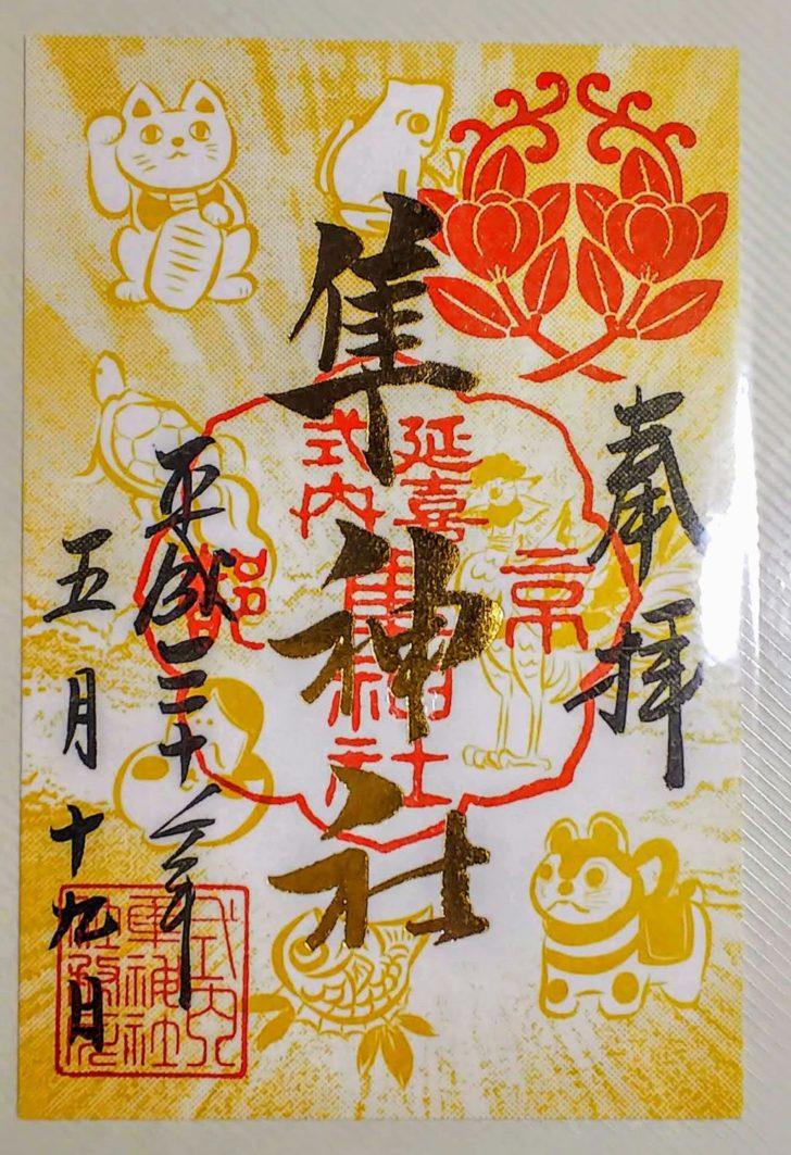 隼神社例祭