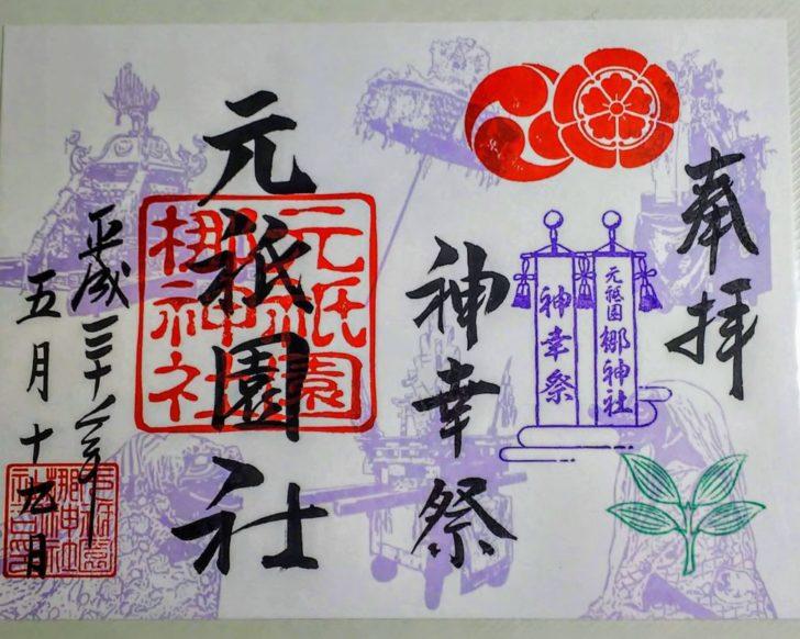 梛神社例祭