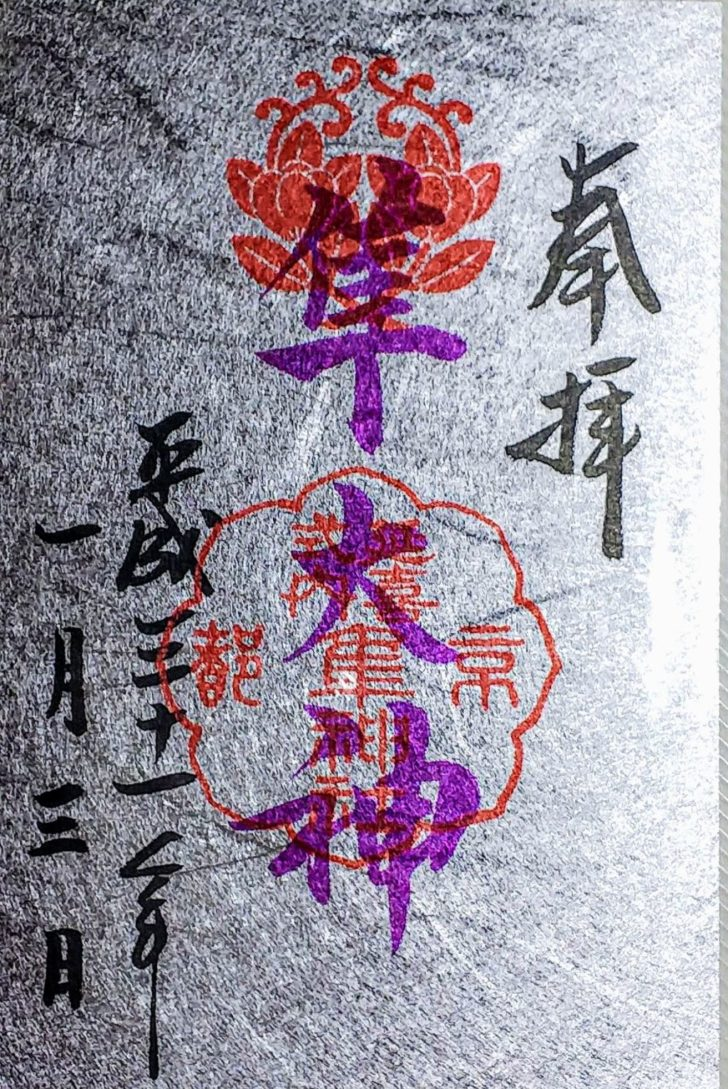 隼神社新年