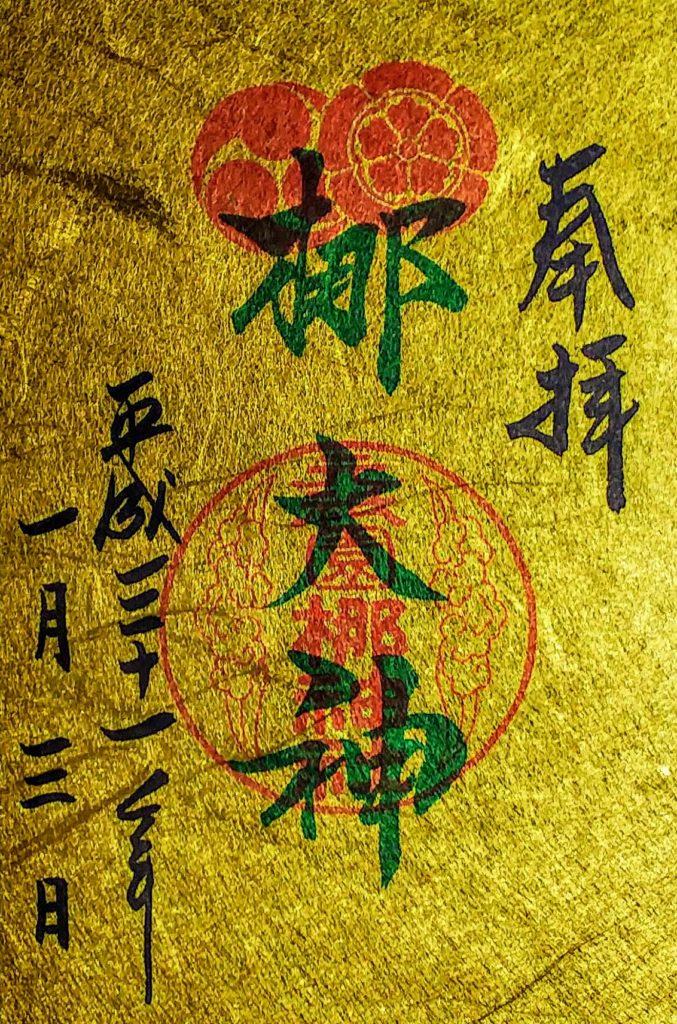 梛神社新年