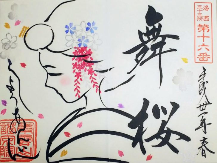 舞桜の御朱印