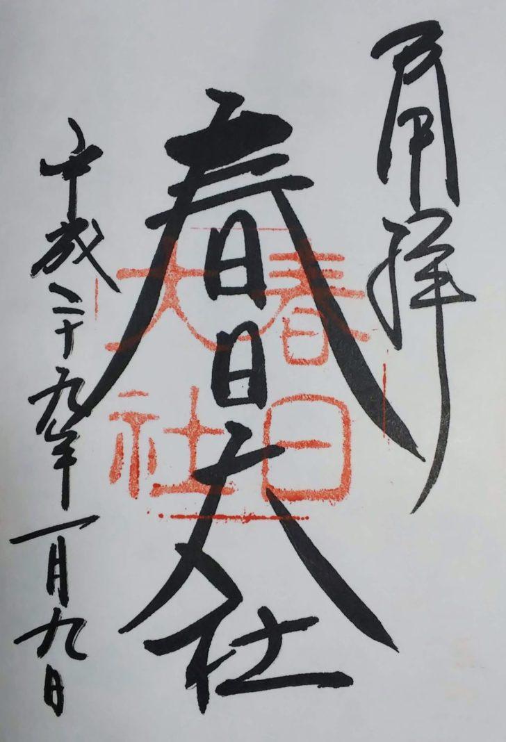 春日大社1