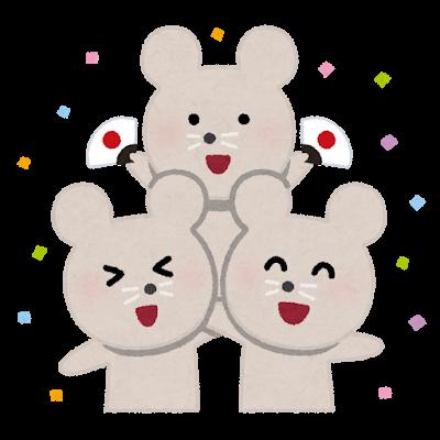ネズミ兄弟