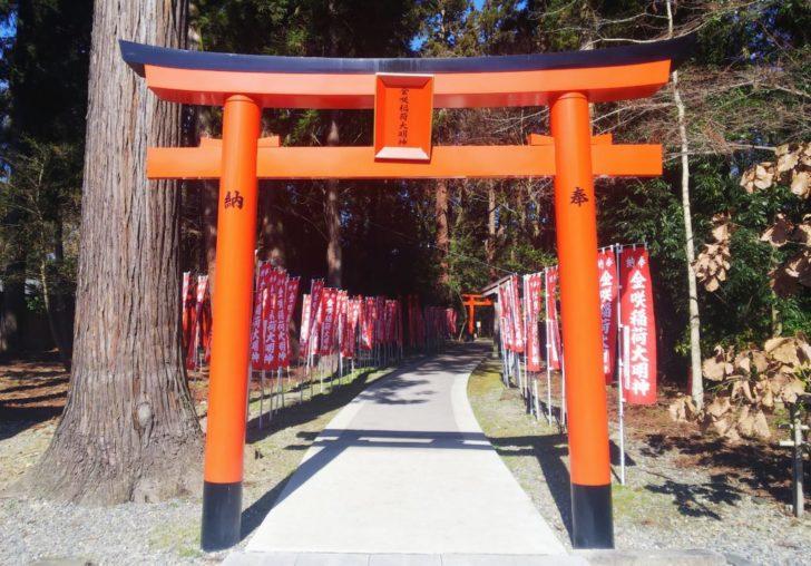 金咲稲荷神社