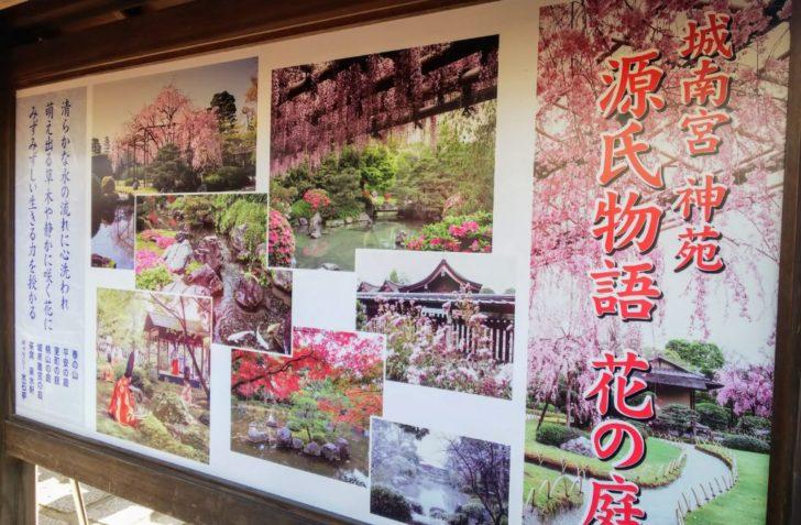 源氏物語花の庭