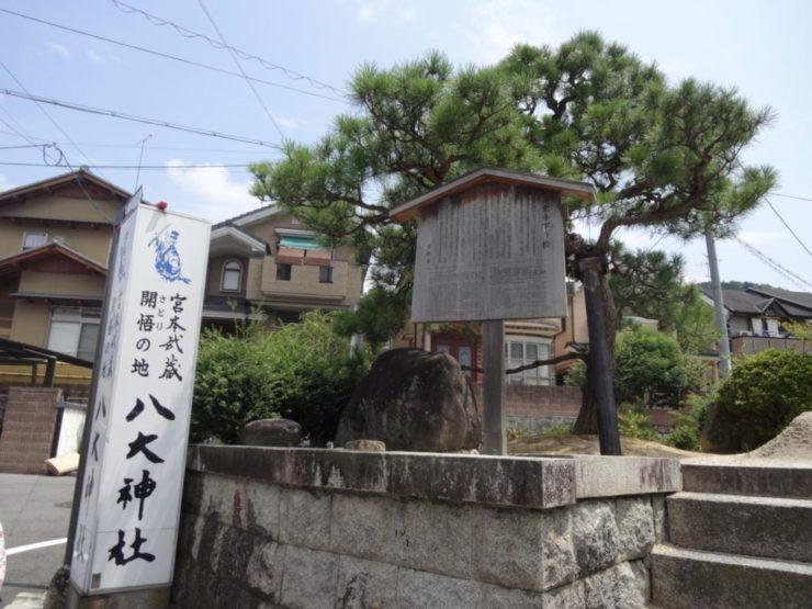 八大神社一乗寺下り松