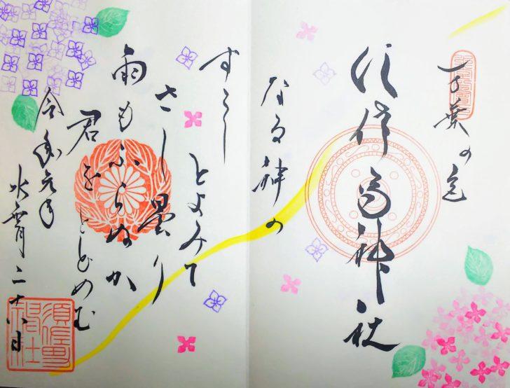 水堂須佐男神社御朱印