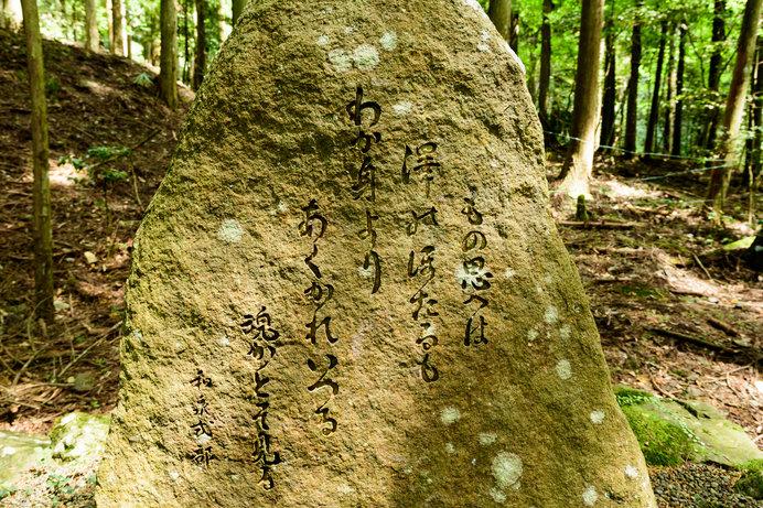 和泉式部の歌碑
