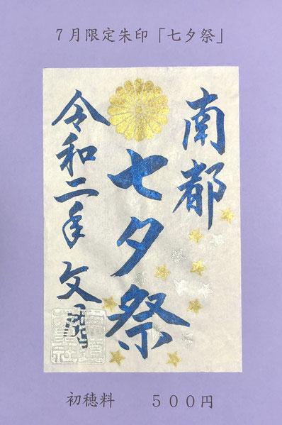 7月限定(夏詣・七夕祭・夏祭)