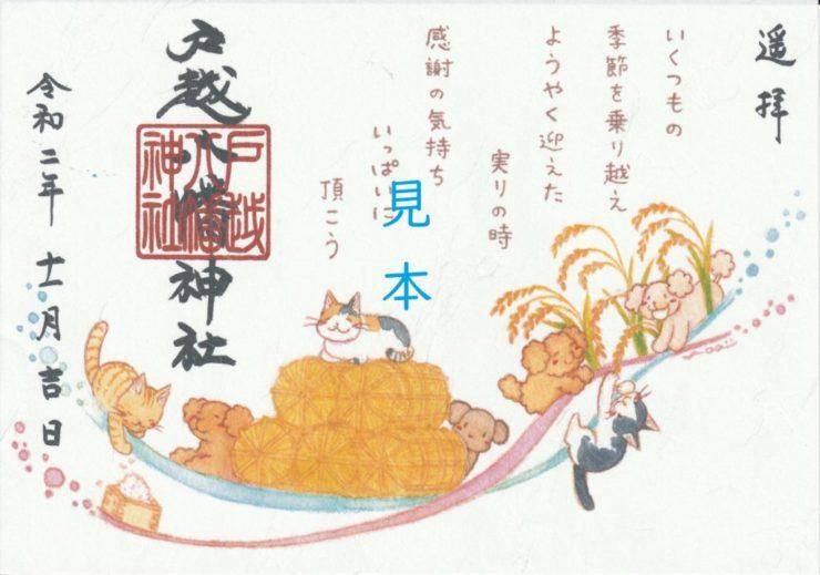 戸越八幡神社御朱印
