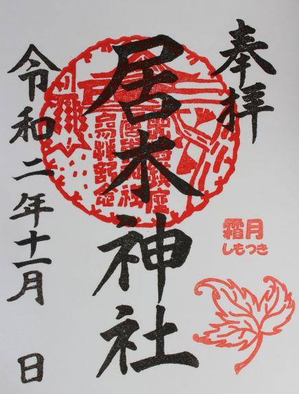 居木神社御朱印