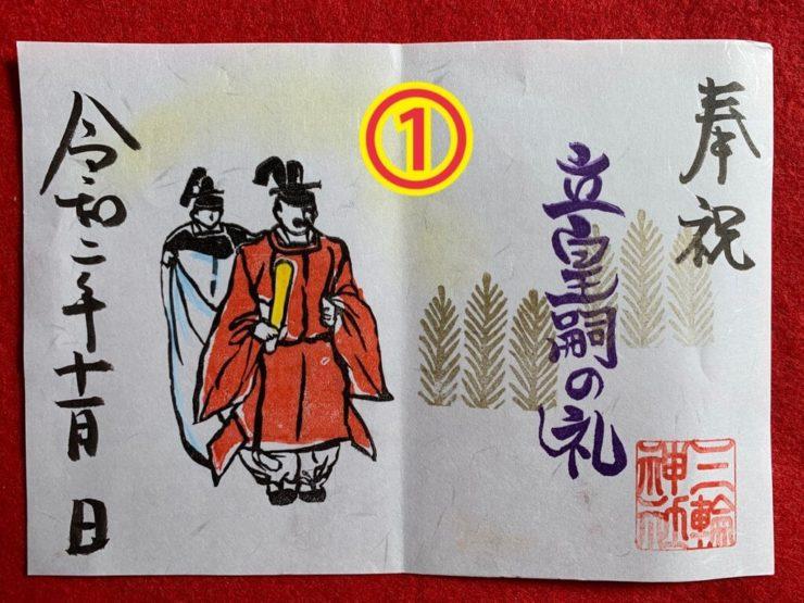 三輪神社御朱印