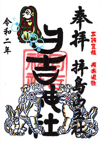 日吉神社御朱印