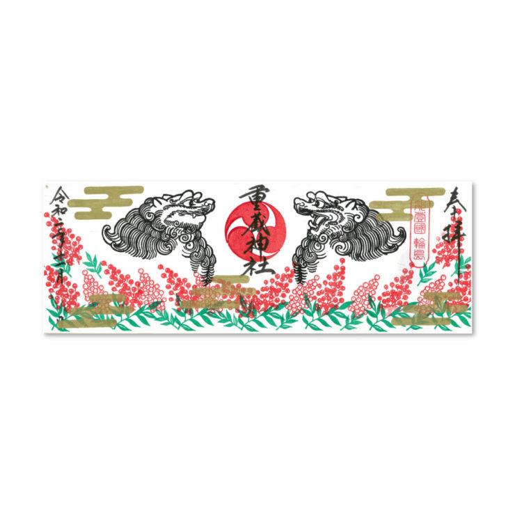 重蔵神社御朱印
