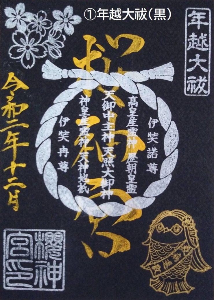 桜神宮御朱印