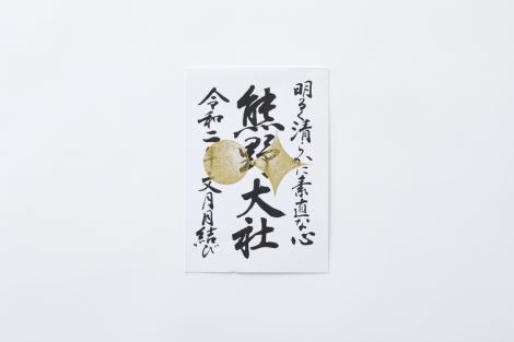 熊野大社御朱印
