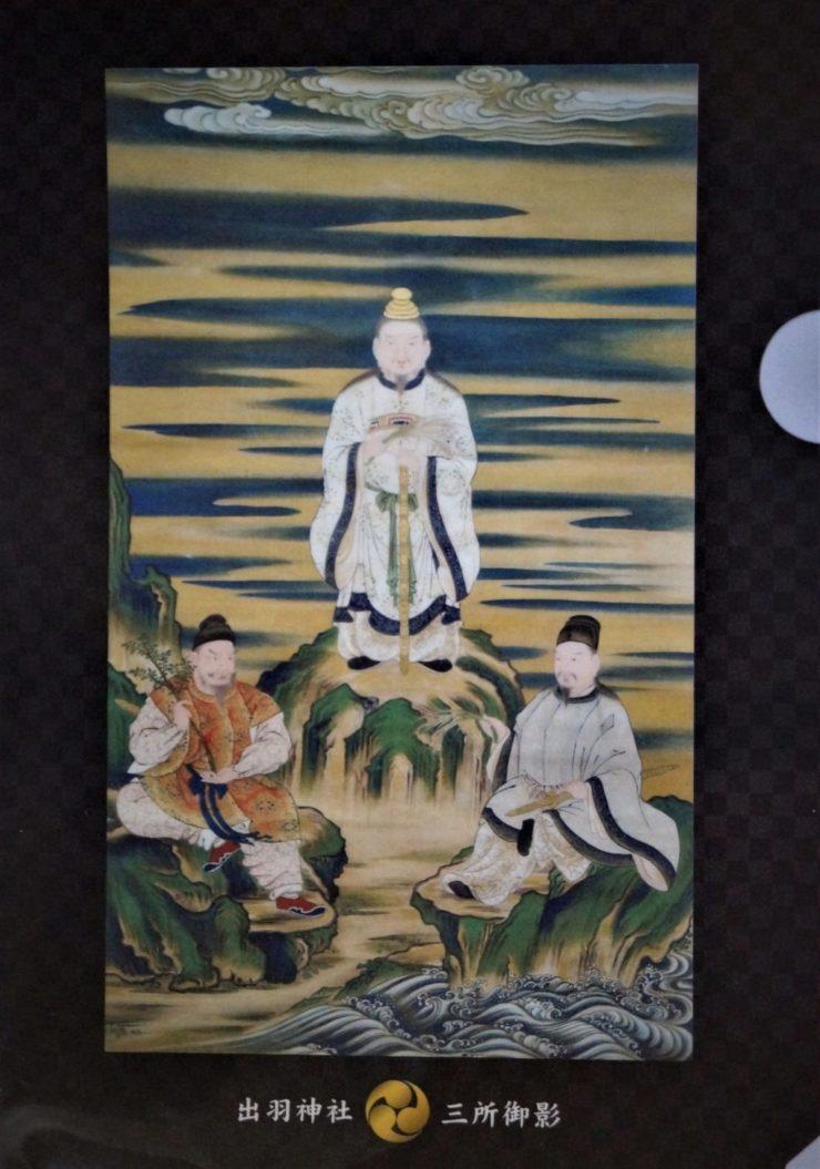 出羽三山神社御朱印