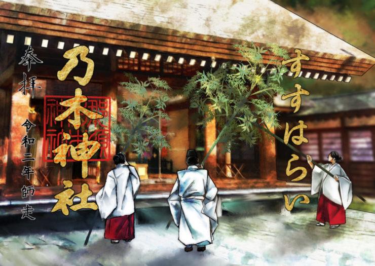 那須乃木神社