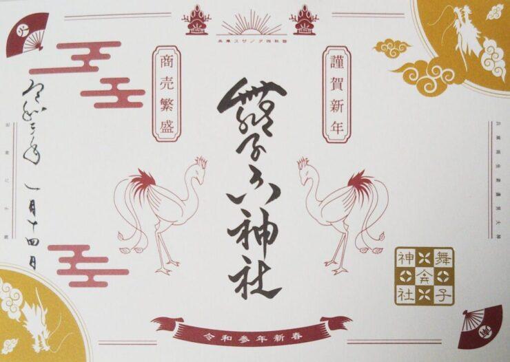 舞子六神社
