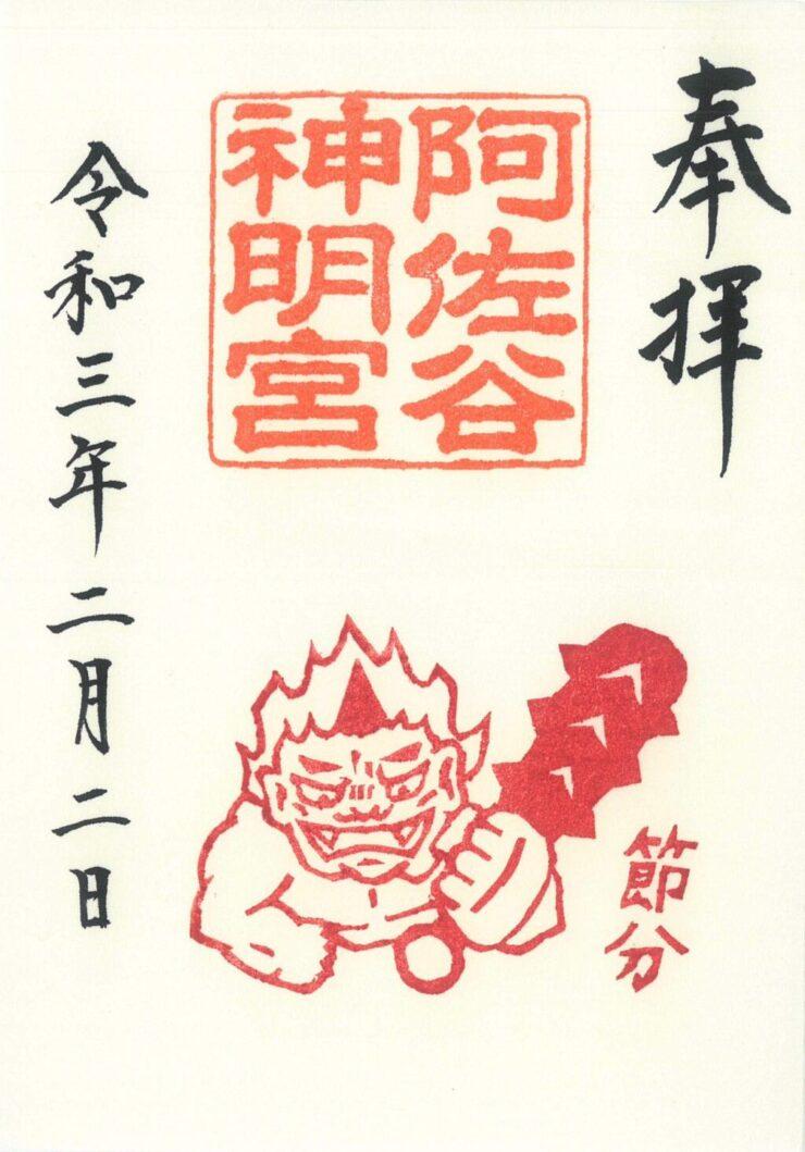 阿佐ヶ谷神明社