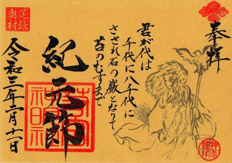 若宮神明社
