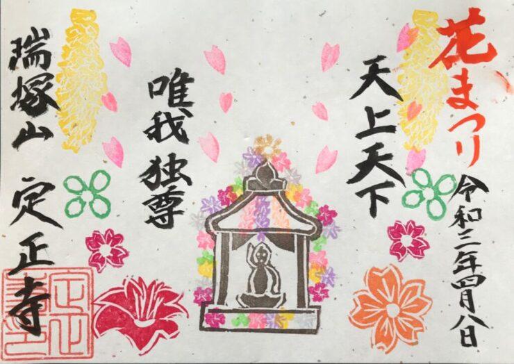 塚越稲荷神社